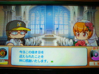 俺、結婚〜!!